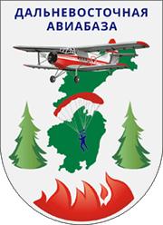 КГСАУ «ДВ авиабаза»